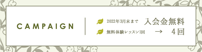 CAMPAIGN 入会金無料 無料体験レッスン1回 → 4回